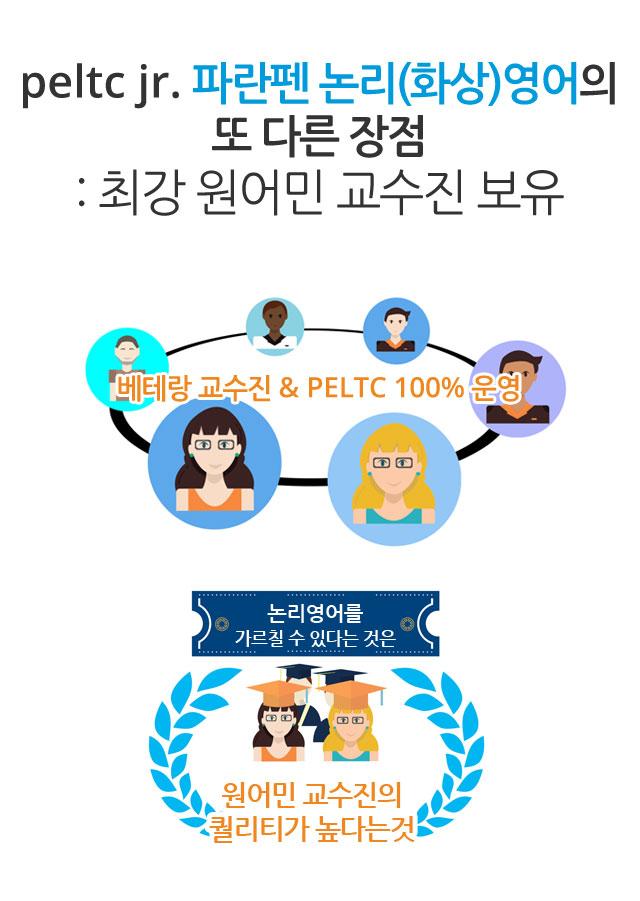 peltc_mainpage_mob_20170111_04