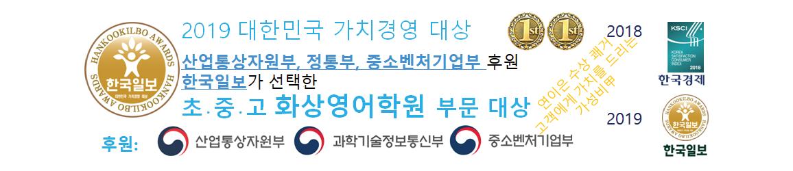 19년_한국일보_가치경영1위_1156x250