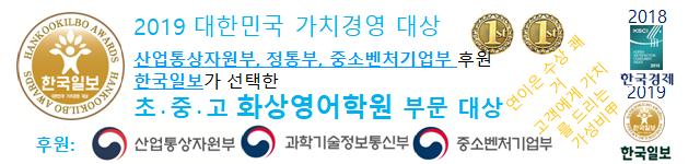 19년_한국일보_가치경영1위_640x150